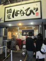 麺屋 はなび【参】-1