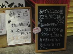 麺屋 はなび【参】-2