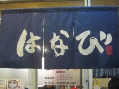 麺屋 はなび【参】-9