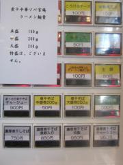 煮干しソバ 宮庵【弐】-3