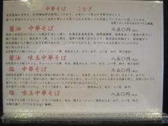 【新店】中華そば こむぎ-3