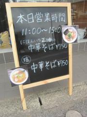 【新店】中華そば こむぎ-10