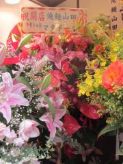 【新店】俺麺 山田-3