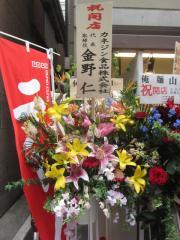 【新店】俺麺 山田-4