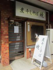 【新店】煮干しそば 暁-1