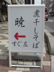 【新店】煮干しそば 暁-4