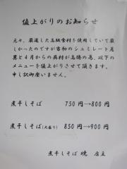 【新店】煮干しそば 暁-5