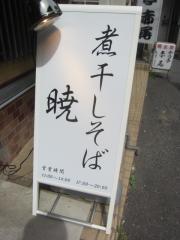 【新店】煮干しそば 暁-11