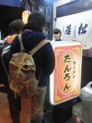 麺処 若松【四】-2