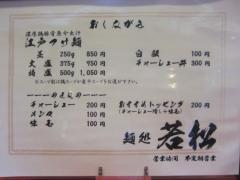 麺処 若松【四】-3
