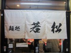 麺処 若松【四】-6