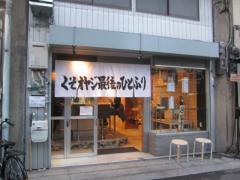 【新店】くそオヤジ最後のひとふり-1