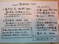 【新店】くそオヤジ最後のひとふり-2