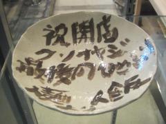 【新店】くそオヤジ最後のひとふり-23