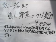 らーめんstyle Junk Story 【五拾】-4