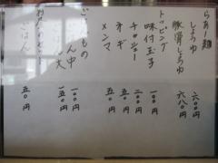 【新店】らあー麺 SHOU-2