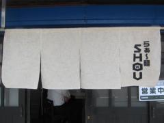 【新店】らあー麺 SHOU-6
