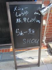 【新店】らあー麺 SHOU-7