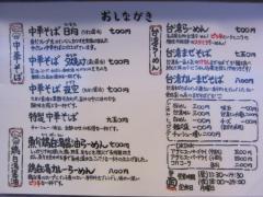 麺や マルショウ-2
