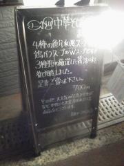 麺や マルショウ-10