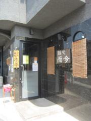 麺や而今【参八】-1
