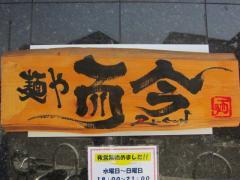 麺や而今【参八】-6
