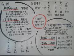 麺や 紡【壱拾】-2