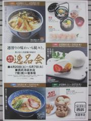 中華蕎麦 サンジ ~西武百貨店池袋本店「第12回 全国味の逸品会」~-2
