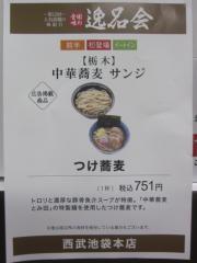 中華蕎麦 サンジ ~西武百貨店池袋本店「第12回 全国味の逸品会」~-3