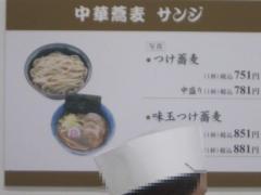 中華蕎麦 サンジ ~西武百貨店池袋本店「第12回 全国味の逸品会」~-4