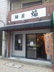【新店】麺屋 焔-1