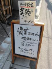 麺処 hachi-2