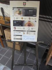 麺処 hachi-7