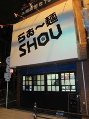 煮干しらーめん 四代目 玉五郎 鶴橋店-2