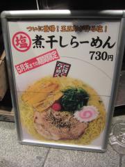 煮干しらーめん 四代目 玉五郎 鶴橋店-3