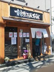【新店】東京煮干屋本舗-1