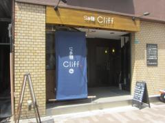 らぁ麺 Cliff【壱壱】-1