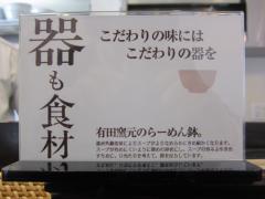 らぁ麺 Cliff【壱壱】-8