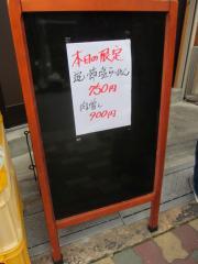 らーめん専門 和海【八】-3