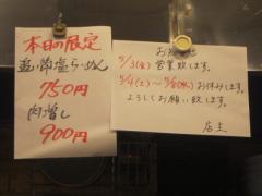 らーめん専門 和海【八】-4