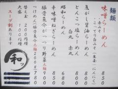 【新店】和ッ 船橋店-3