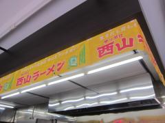 【新店】和ッ 船橋店-7