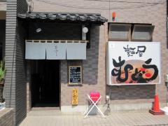 麺屋 むどう【弐】-1