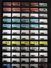 麺処 晴【五】-2