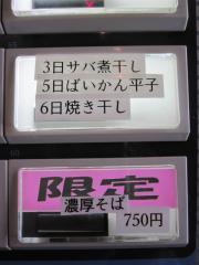 麺処 晴【五】-3