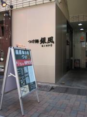 【新店】つけ麺 銀風 GINPU-1