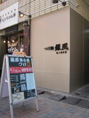 【新店】つけ麺 銀風 GINPU-2