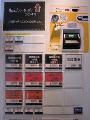 【新店】つけ麺 銀風 GINPU-3