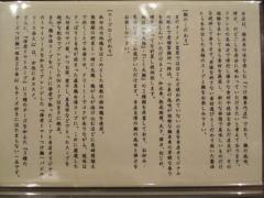 【新店】つけ麺 銀風 GINPU-4