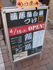 【新店】つけ麺 銀風 GINPU-11
